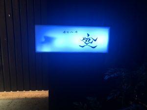 寿司工房 空「外観」