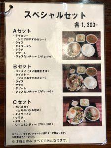 タイ料理 シャム